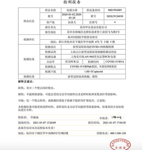京东PLUS会员、限地区:HUADONG 猪小排 排骨 500g *5件