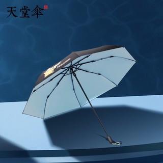 天堂伞宝可梦皮卡丘联名遮阳伞防晒伞防紫外线伞三折伞折叠伞晴雨伞两用男女 3#天兰