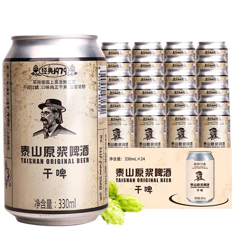 TAISHAN 泰山啤酒 原浆啤酒 330ml*24听 *4件