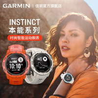Garmin佳明 Instinct 本能心率光能血氧運動戶外跑步手表男女旗艦(軍規標準)
