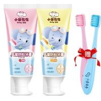 小象奇奇 儿童防蛀牙膏2支 赠2支牙刷