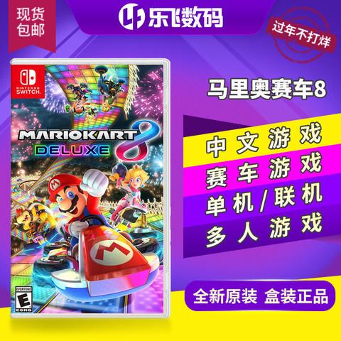 任天堂 switch NS 游戏卡带 马里奥赛车8 中文  海外版