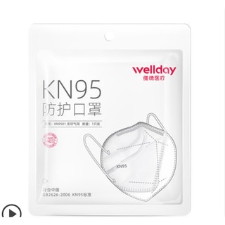 WELLDAY 维德 KN95一次性防护口罩 2只