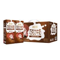 88VIP:SANYUAN 三元 巧克力牛奶 250ml*12盒 *4件