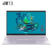 ASUS 华硕 灵耀13 13.3英寸笔记本电脑(i5-1035G1、16GB、512GB、100%sRGB)