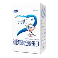 完达山(wondersun)元乳奶粉 较大婴儿配方奶粉 3段129克(12-36个月适用)+凑单品