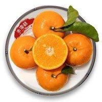 HE YU XIAN 禾语鲜 柑橘子桔子 净重4.5斤 *2件