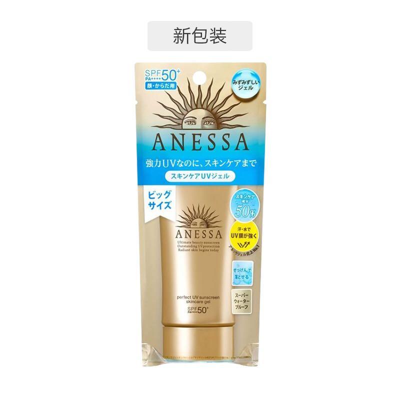 5日0点、考拉海购黑卡会员 : ANESSA 安热沙 金管防晒霜 90g