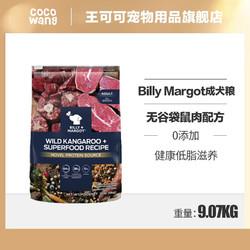 Billy Margot 比利玛格狗粮无谷低敏天然粮澳洲进口 混合口味成犬粮9.07kg