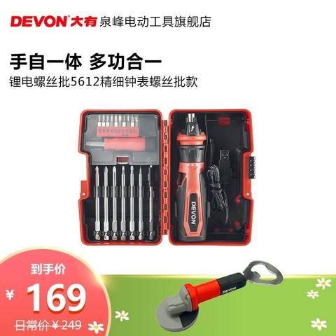 大有4V锂电充电式电动螺丝批5612微型起子迷你电批头电动工具 钟表螺丝批头套装
