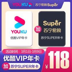 优酷VIP会员年卡+苏宁易购SUPER会员年卡