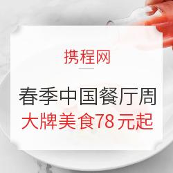 低价吃米其林美食的机会又来了!2021春季中国餐厅周
