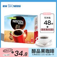 雀巢咖啡无蔗糖黑咖啡醇品速溶咖啡清咖健身学生防困提神48杯盒装