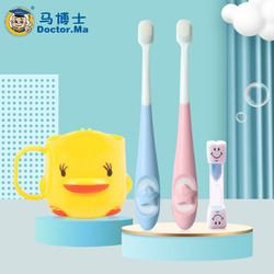 马博士 儿童牙刷1-3岁3-6岁婴儿乳牙刷宝宝刷牙杯漱口杯套装蓝粉万毛牙刷*2(星星)送小鸭水杯+沙漏-3分钟 *7件