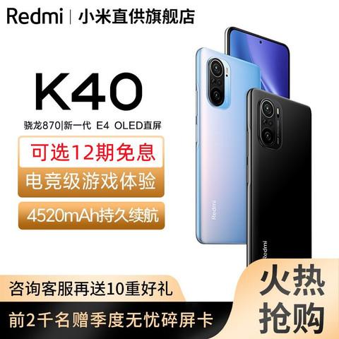 小米Redmi 红米k40 小米手机 5G手机 晴雪 12+256G