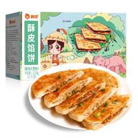 俏侬 酥皮馅饼(猪肉大葱馅)1.15kg 10片装 速食早餐饼 手抓饼皮老北京肉饼 *7件