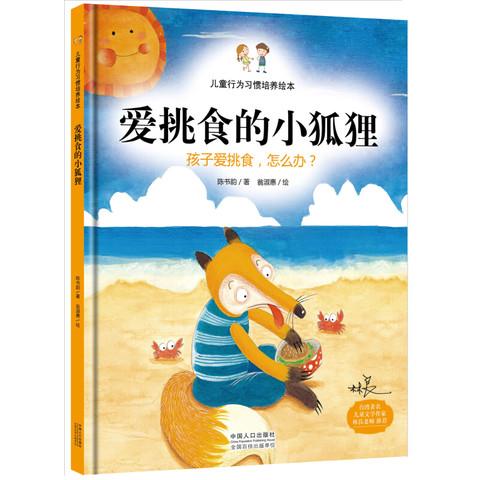 儿童行为习惯培养绘本:爱挑食的小狐狸 孩子爱挑食,怎么办?