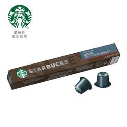 星巴克(Starbucks) 胶囊咖啡 浓缩烘焙咖啡 轻咖版 57g(Nespresso浓遇咖啡机适用) *5件