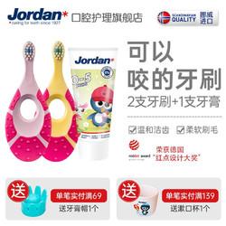 Jordan挪威进口牙刷 婴幼儿童宝宝牙刷 软毛护龈训练小刷头 0-2岁2支牙刷+1支牙膏C