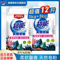 超能天然皂粉洗衣粉6斤装低泡易漂家用大袋留香官方正品直营包邮