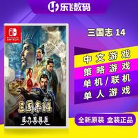 价格崩了,任天堂Switch NS游戏 三国志14 with 威力加强版 策略 中文
