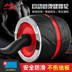 李宁(LI-NING)健腹轮自动回弹静音巨轮家用锻炼腹肌轮训练器女收腹卷腹轮男健腹器运动健身器材滚轮送跪垫 *2件