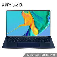 百亿补贴:ASUS 华硕 灵耀Deluxe13 13.3英寸笔记本电脑(i5-8265U、8GB、512GB、MX150)