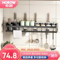 希箭(HOROW)廚房置物架免打孔調料用品壁掛
