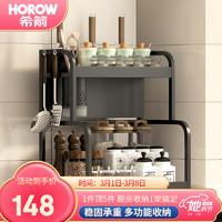 希箭(HOROW)不銹鋼廚房置物架用品收納家用