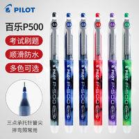 百亿补贴、移动专享:PILOT 百乐 BL-P50/P500 考试专用中性笔 4支装 多色可选