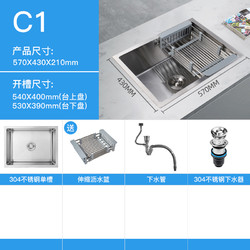 悍高304不锈钢水槽大单槽手工洗菜盆厨房嵌入式台下盆洗碗槽水池570*430*210  940020-T