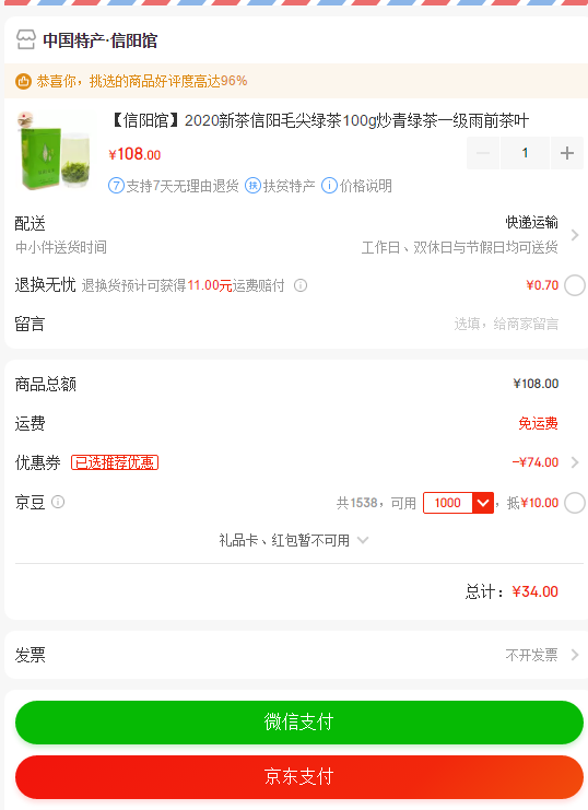 京东PLUS会员:豫闻  毛尖绿茶  100g