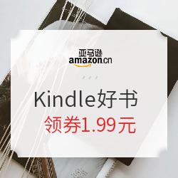 促销活动:亚马逊中国 Kindle建行精选好书