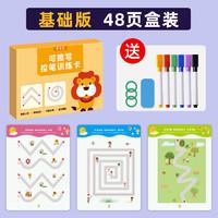 移動端 : 章紫光 幼兒園控筆訓練練習字帖 基礎版 48頁/盒 送禮品