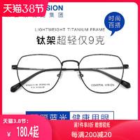 镜宴防蓝光防电脑辐射眼镜女潮流可配有度数眼镜平光钛镜框男4023