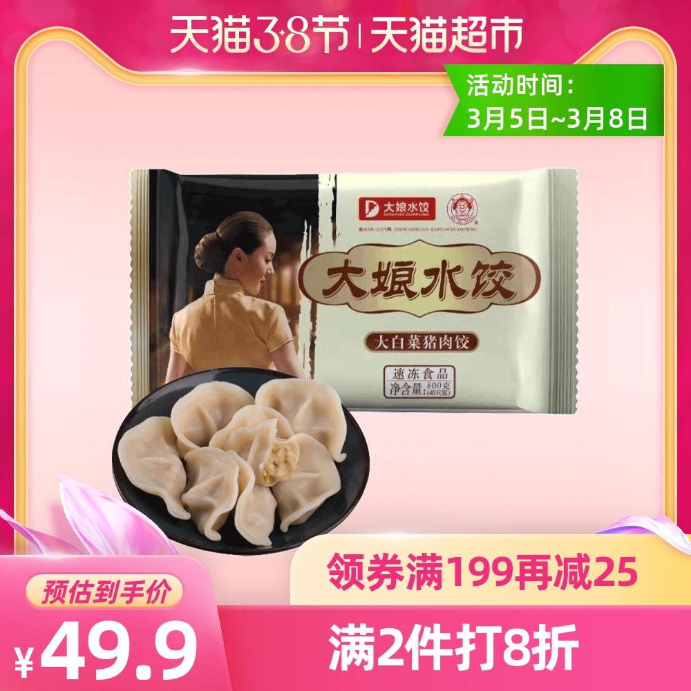 吴大娘手工水饺大白菜猪肉饺800g40只元宵速食早餐饺子速冻锅贴