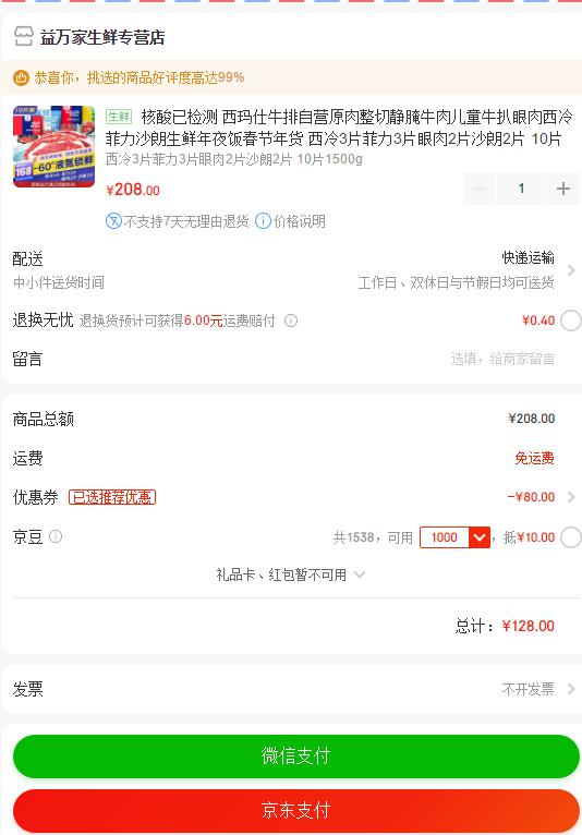 京东PLUS会员:西玛仕  厚切牛排套餐 10片装  1500g