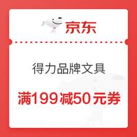 京东自营 得力品牌文具 50元优惠券