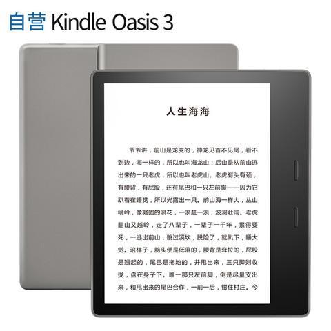 全新亚马逊kindle oasis电子书阅读器 32G银灰色  第三代尊享版 星空保护套套装