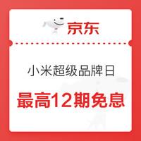 促销活动:京东 小米超级品牌日专场