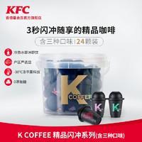 肯德基 冷萃凍干即溶咖啡粉美式速溶黑咖啡小黑彈24顆