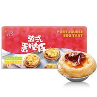 京东PLUS会员:安特鲁七哥蛋挞皮102个*2件+蛋挞液1kg*4件(蛋挞皮0.16元/只、蛋挞液6.4元/斤) +凑单品