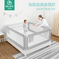 贝乐堡 床围栏护栏婴儿童床加高床护栏 星空灰-灰 2.2m-单面