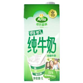 Arla 爱氏晨曦 有机全脂纯牛奶 1L*6盒 礼盒装