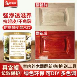 切瑞西环保木蜡油木器漆 透明色 2.5L