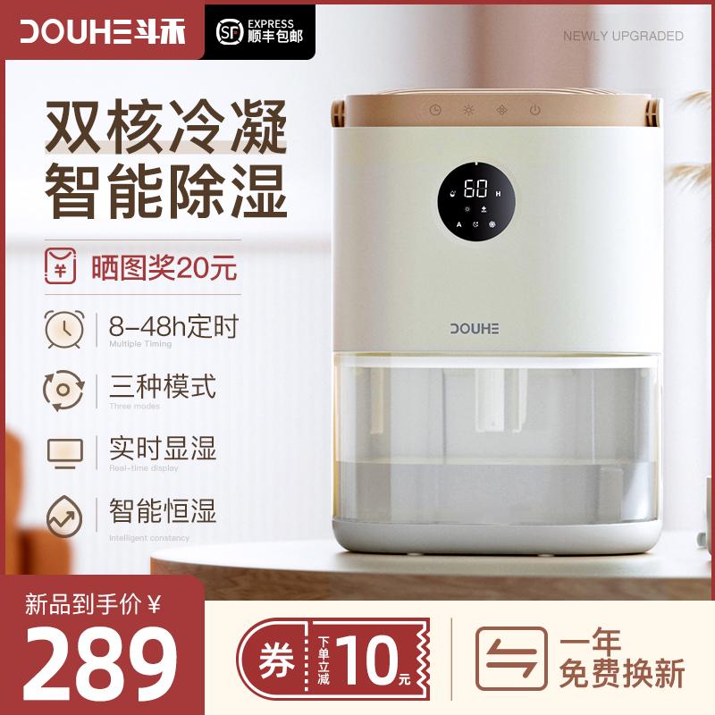 斗禾除湿器家用除湿机小型浴室抽湿机干燥卧室迷你吸湿器室内防潮