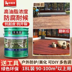 切瑞西防腐木油18L大桶清漆环保木器漆