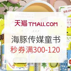 天猫 38节 心喜阅旗舰店 海豚传媒童书