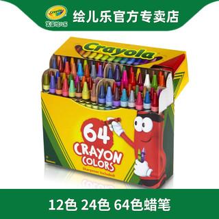 Crayola绘儿乐12色24色64色蜡笔儿童幼儿园学生安全涂鸦绘画蜡笔