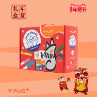 英國YPLUS 年貨禮盒兒童花生蠟筆安全水溶性不臟手12色花生蠟筆+兒童剪紙套裝+12色水彩筆+12色絲滑棒+繪本